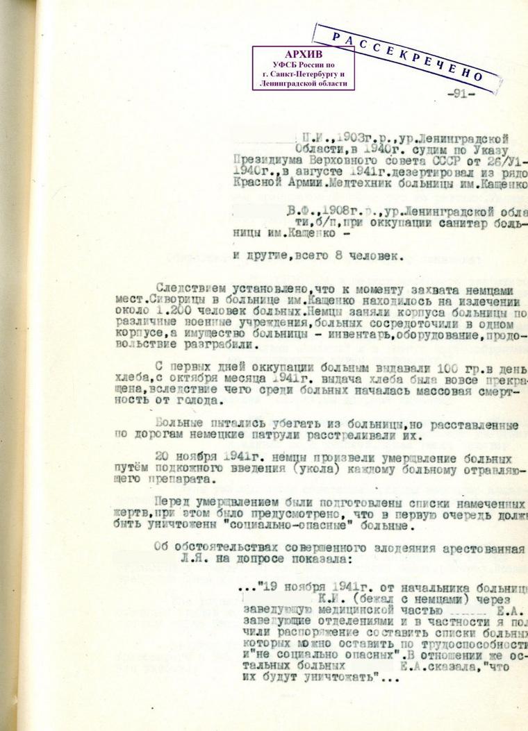 ФСБ рассекретила новые данные о зверствах нацистов. ФОТО