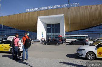 пермский аэропорт перешел на прежний режим работы