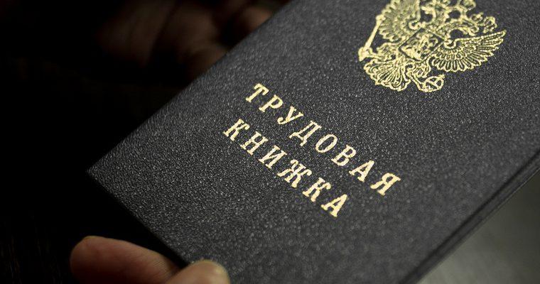 России грозит бум безработицы в случае критического спада