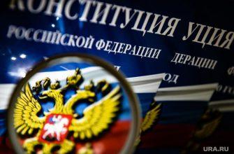 Конституция Россия поправки Путин срок обнуление