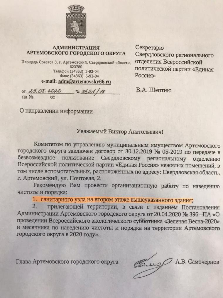 Уральский мэр предложил лидеру единороссов почистить общий туалет