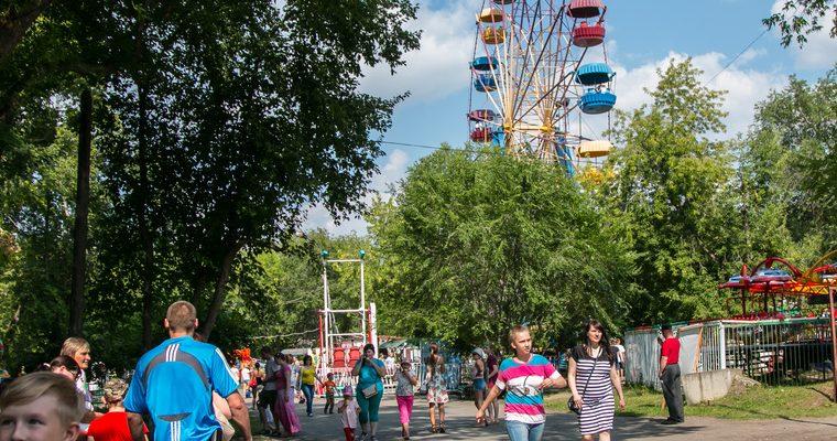 парк культур и отдыха