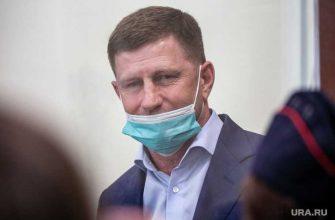 Сергей фургал уголовное дело