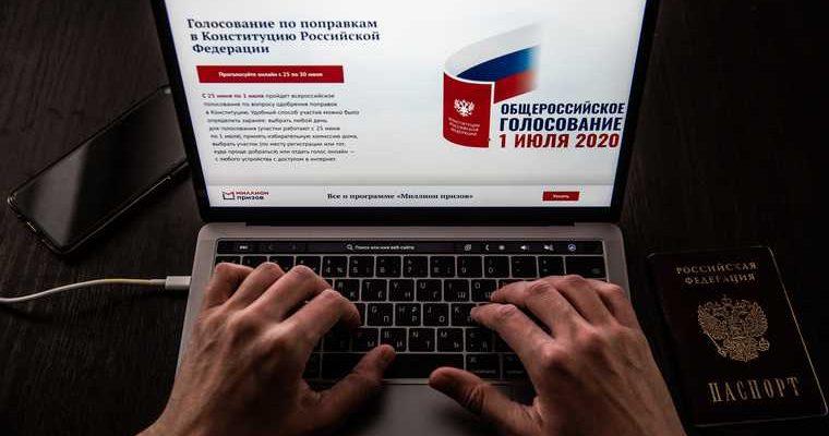 онлайн-голосование