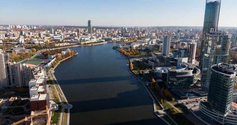 Екатеринбург день города