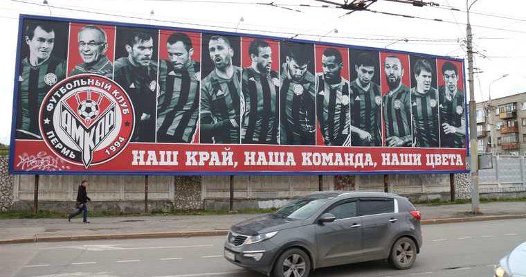 Амкар футбол Прикамье