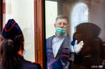 за что судят Сергей Фургал кто защищает