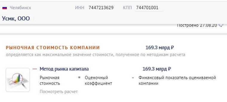 Челябинский олигарх Антипов остался в долгу перед Аристовым. Подробности сделки, СКРИН