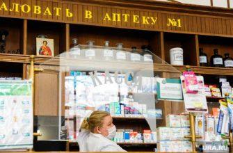 Арепливир Челябинск аптека