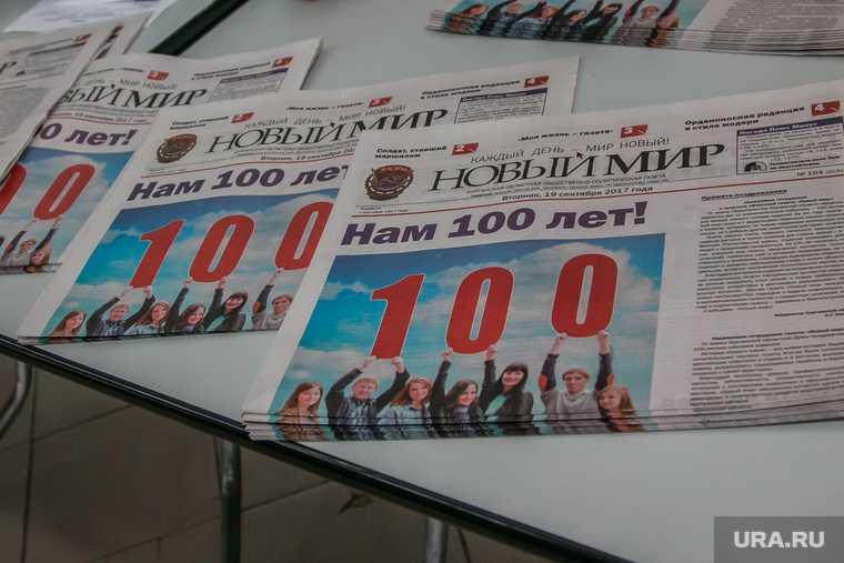 Газете Новый Мир сто лет. Курган