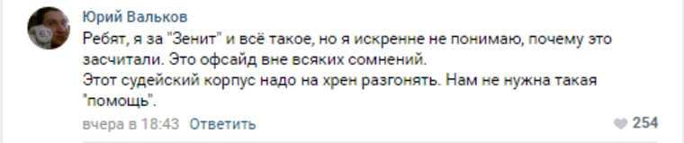 Матч «Урал» — «Зенит» вызвал негодование футбольных фанатов. «Газпром все купил»