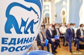 Единая Россия итоги выборы 2020