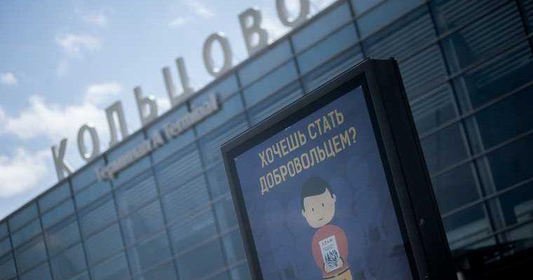 когда разрешат международные рейсы из Кольцово