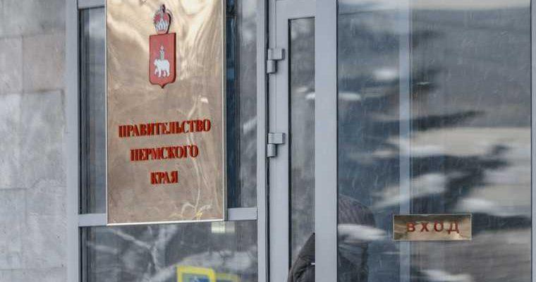 Григоренко и Бекишев покинули правительство Пермского края