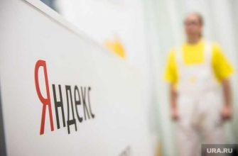 Яндекс выдача данных запрос властей