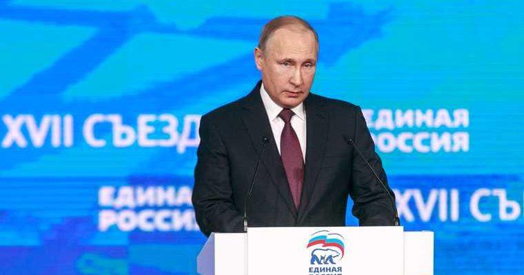Путин конференция Единая Россия