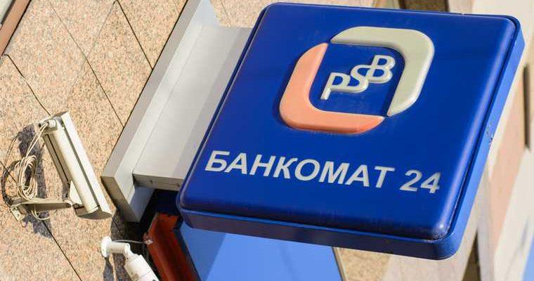 беглый банкир Ананьев Промсвязьбанк