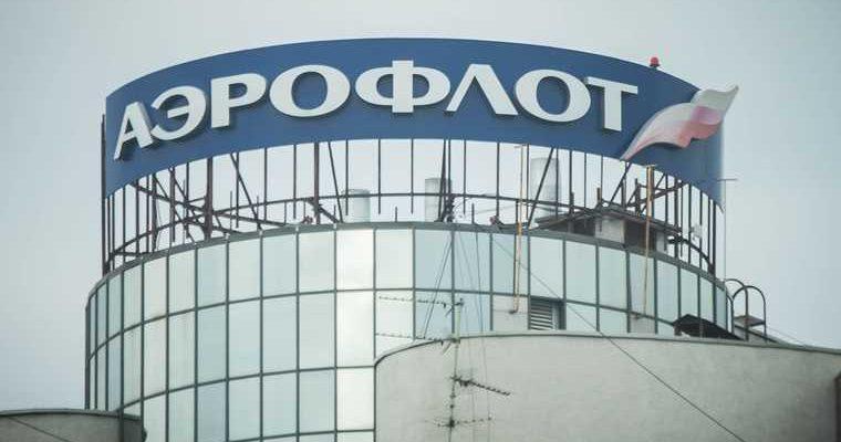 Москва арест представитель Аэрофлот Великобритания госизмена