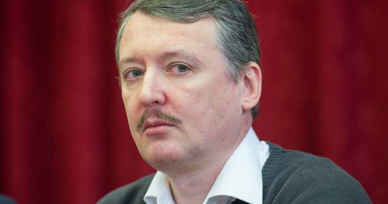 Игорь Стрелков нападение на Крым Россия война Приднестровье Донбасс