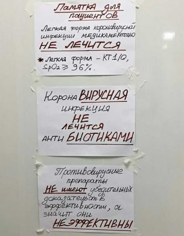 В Екатеринбурге больным коронавирусом предложили не лечиться. «Врач просто издевается на приеме»