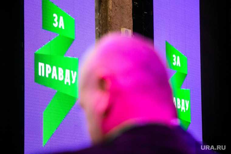 """Учредительный съезд политической партии """"За правду"""". Москва"""