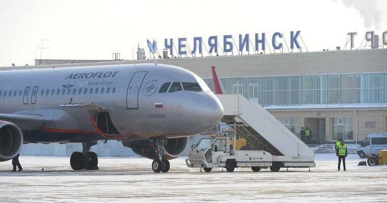 Челябинск аэропорт международные рейсы разрешение Росавиация