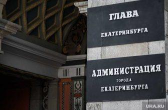 Екатеринбург прямые выборы мэра Аркадий Чернецкий
