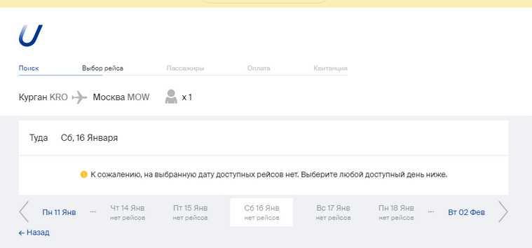 Utair отменяет часть рейсов из Кургана в Москву в 2021 году. Скрин
