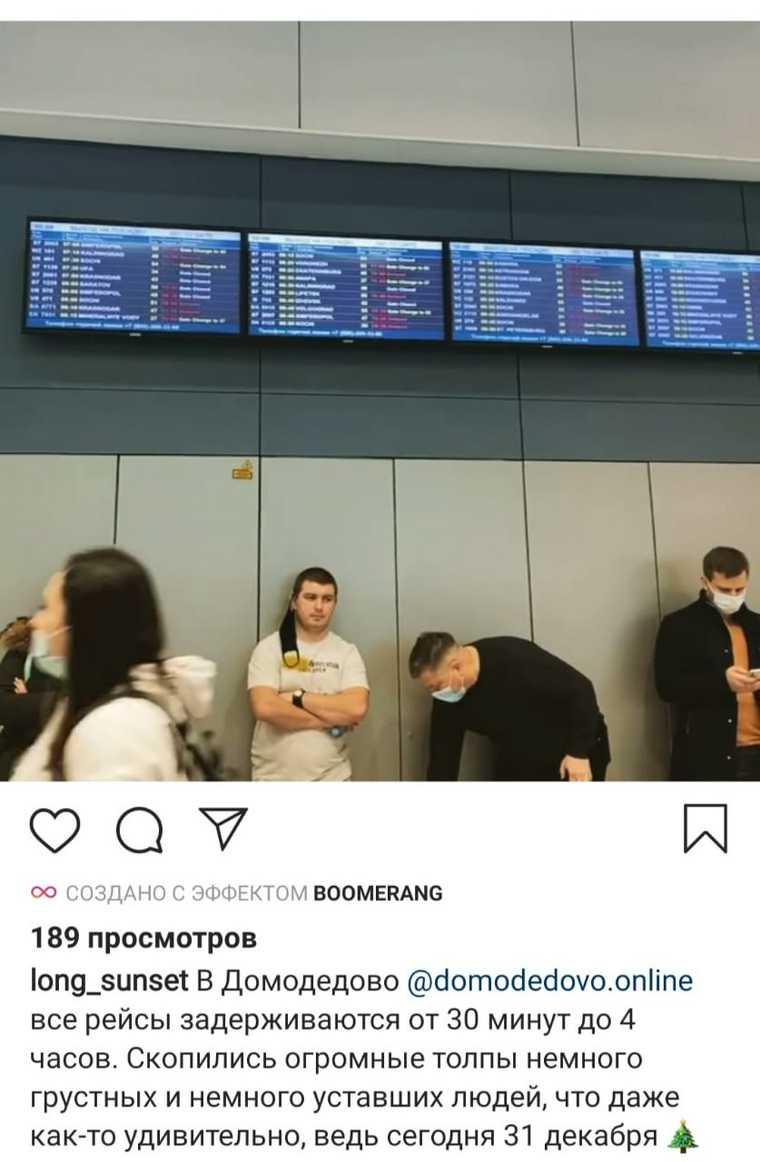 Застрявшие в Домодедово россияне делятся впечатлениями в соцсетях. «Треш-год еще не закончился»