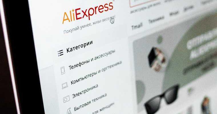aliexpress заказ