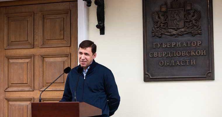 выборы Госдума губернатор Свердловская область Евгений Куйвашев Единая Россия