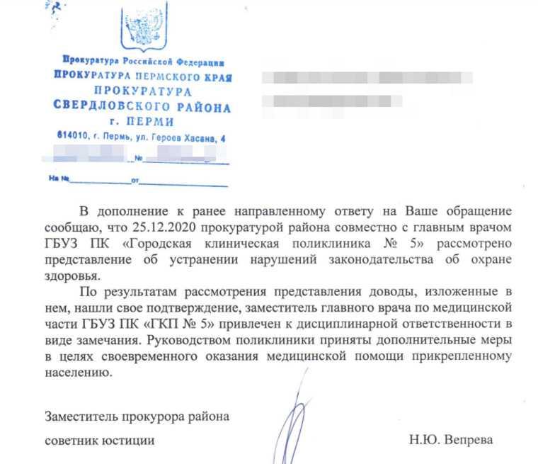 В Перми медика наказали за игнорирование пациента