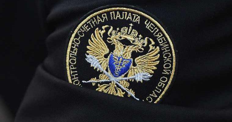 Челябинская область КСП МВД прокуратура бюджет уголовное дело