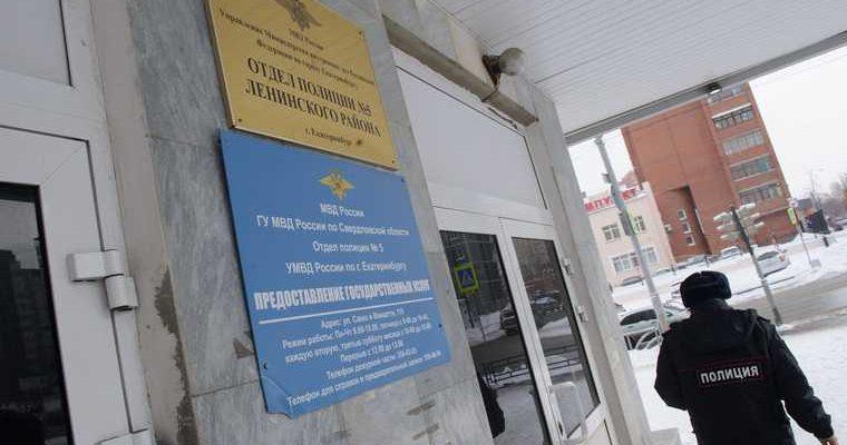 Екатеринбург полиция Озеров