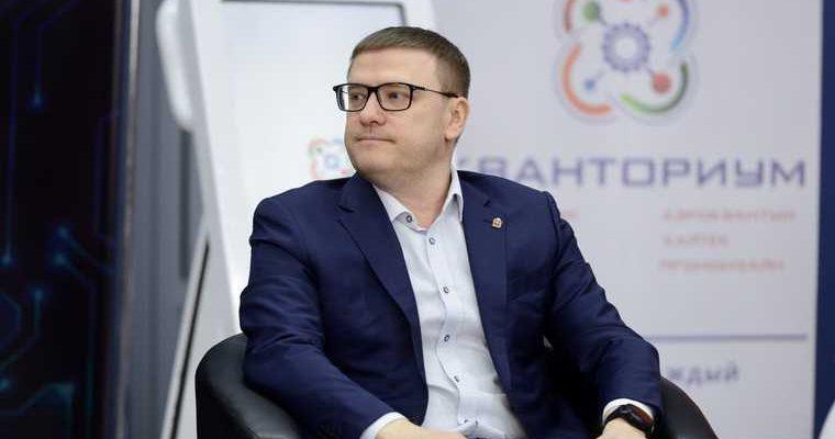 Челябинская область социальная сеть Текслер губернатор Clubhouse