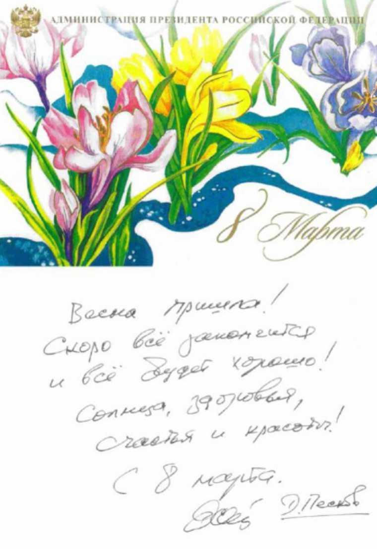 В Кремле поздравили женщин фразой «скоро все закончится». Фото