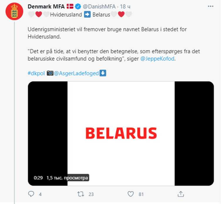 Дания переименовала Беларусь