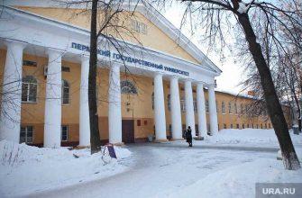 пермский классический университет