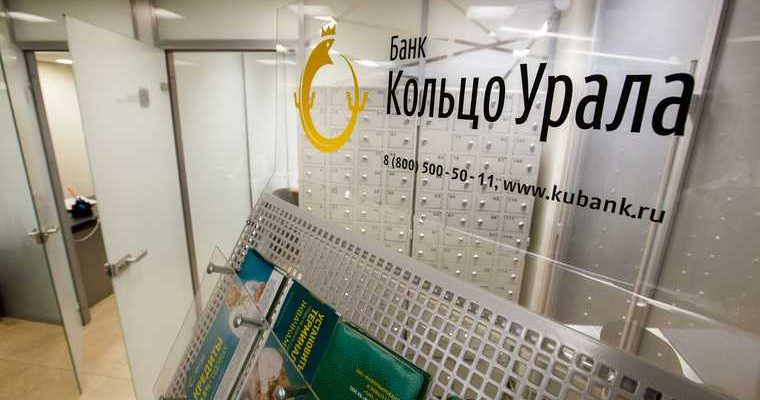 Банк кольцо урала продажа сумма сделка МКБ