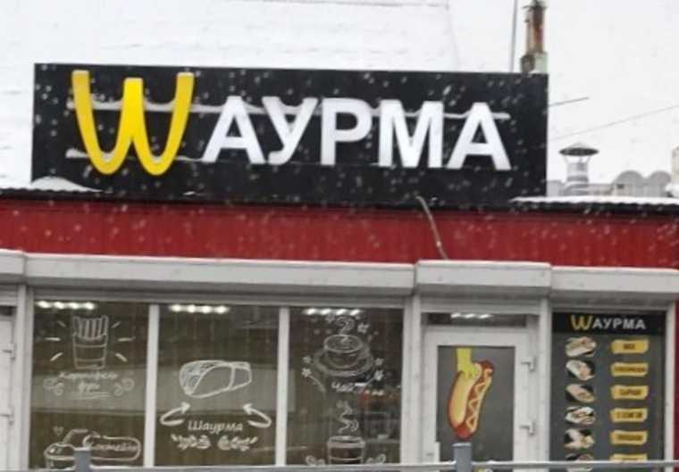 Пермским кафе грозит наказание за использование лого McDonald's. Фото