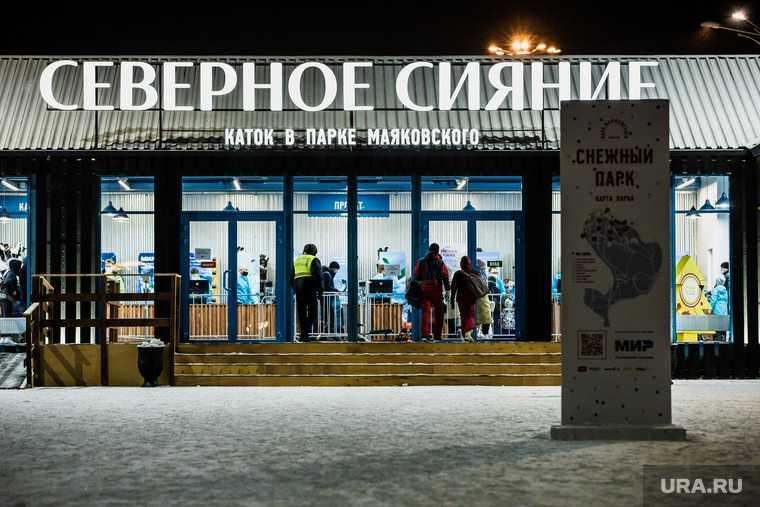 Каток «Северное сияние» в Парке Маяковского. Екатеринбург