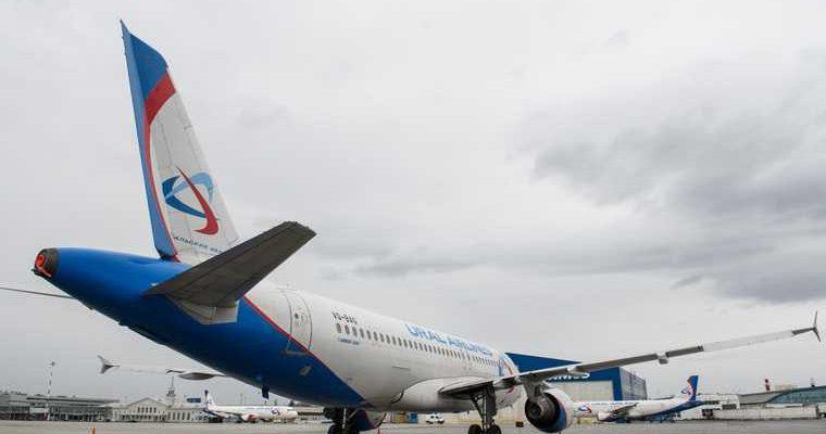Уральские авиалинии новые рейсы заграницу