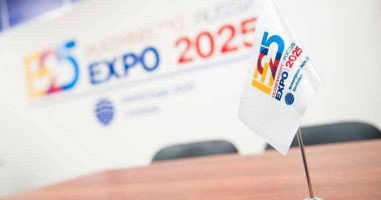 где пройдет Экспо 2030 Екатеринбург Москва