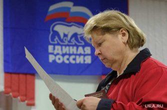 праймериз «Единая Россия» Свердловская область