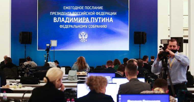 Путин послание Челябинская область Текслер