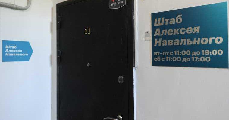 Штаб Навального Екатеринбург обыски