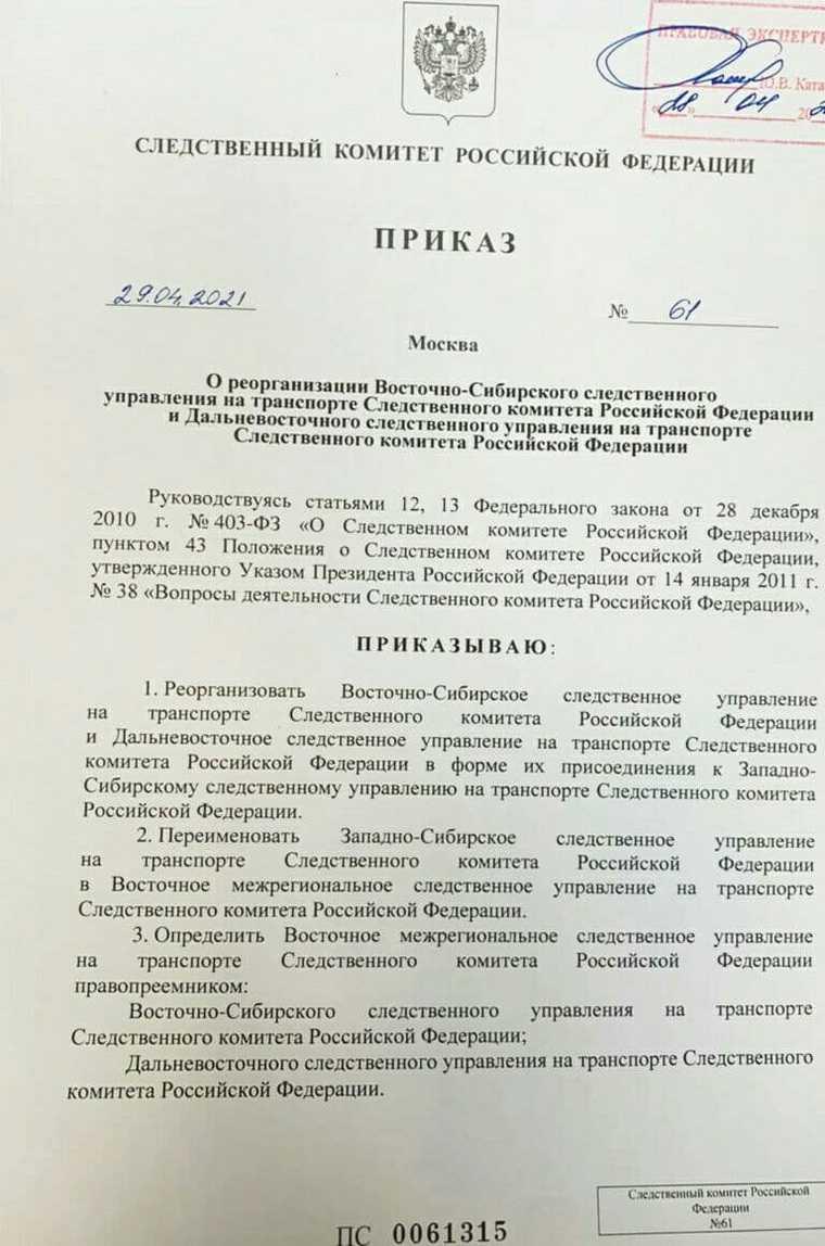 Бастрыкин запустил массовые сокращения в СКР. Документ