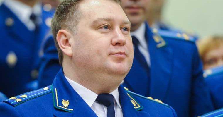Прокуратура Челябинской области доходы 2020 год декларации