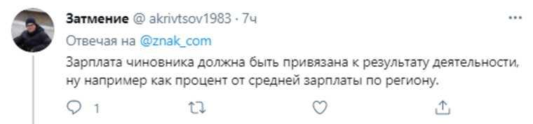 Пользователи соцсетей переругались из-за зарплат чиновников. «Отправить депутатов в регионы!»
