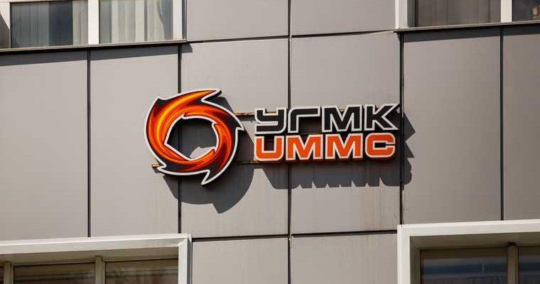 УГМК Свердловская область 2020 год итог